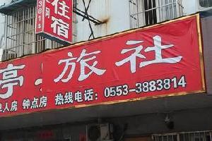 芜湖金婷旅社