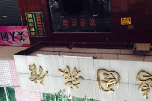 湛江湛江鸿图旅馆