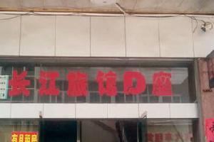 桂平长江旅馆