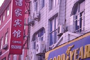 上海洁家宾馆