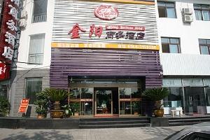 格林联盟酒店(承德避暑山庄店)(原金阳商务酒店)