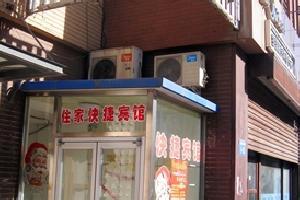 唐山鲁滨快捷宾馆