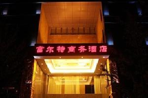 杭州富尔特酒店(滨江店)