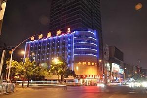合肥中邦商务宾馆(步行街店)