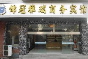 芜湖锦冠雅瑞商务宾馆