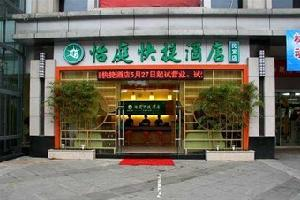 夏商·怡庭快捷酒店(三明沙县店)