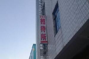 茂名金恒来招待所(开发区)