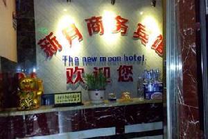 松桃新月商务宾馆