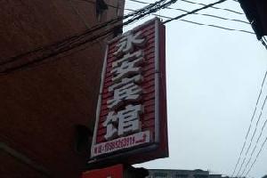 赤水市永安宾馆