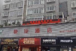 习水99快捷酒店
