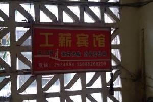 习水县工薪宾馆