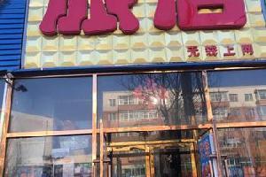 双辽天缘旅店(四平)