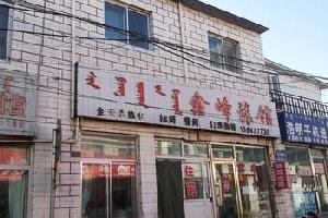 鄂尔多斯市鑫峰旅店