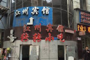 忠县江州宾馆