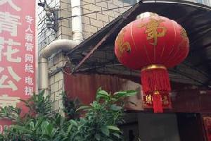 广州大青花公寓