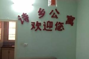 绥阳诗乡公寓