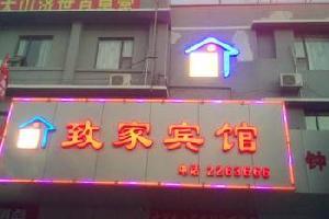 茂名致家商务酒店