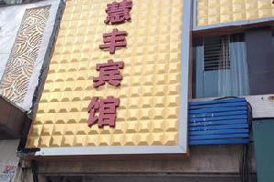 垫江慧丰宾馆