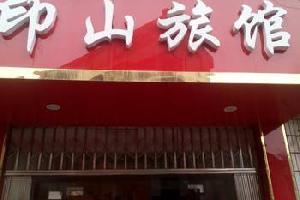 玉屏印山旅馆