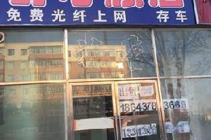 四平舒心旅店(四平)