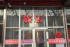 双辽祥云旅店(四平)