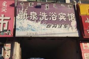 呼和浩特托县新泉洗浴宾馆