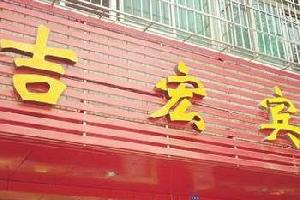 柳州吉宏宾馆