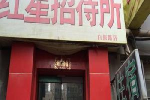 红星招待所(兰州白银路店)