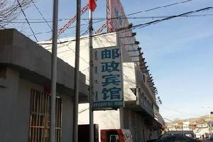 清水河县邮政宾馆