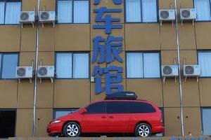 开封聚诚汽车旅馆