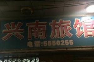 肇庆肇庆兴南旅店
