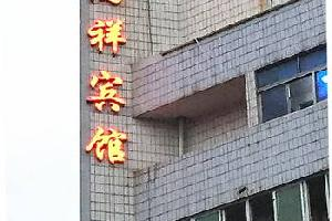 福州鸿祥宾馆