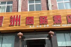 宜都义洲商务酒店