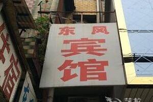 常德安乡东风宾馆