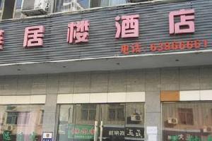 杭州燕居楼酒店