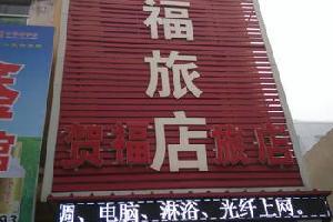 彰武贺福旅店
