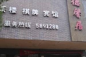 鹰潭鹰潭德馨居宾馆