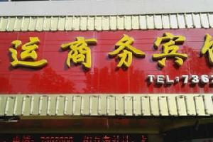 安福长运商务宾馆