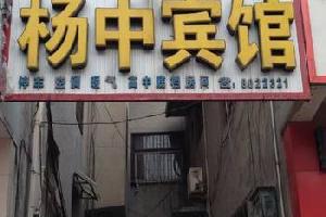 永济杨中宾馆(迎宾路)