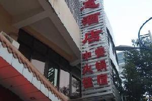宁强永惠酒店
