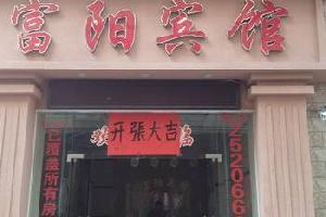 梧州藤县富阳宾馆