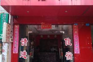 柳州畅鑫旅馆