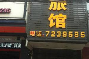 横县悦全旅馆