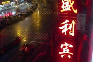 三江盛利宾馆(柳州)
