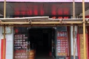 南宁强红旅馆