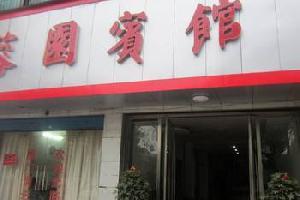祁阳蓉园宾馆