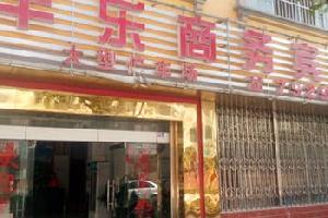 乐业丰乐商务宾馆(百色)