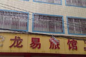 昆明龙易旅馆
