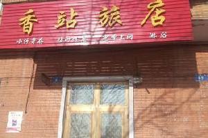 哈尔滨香站旅店