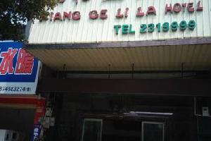 江华湘格里拉宾馆
